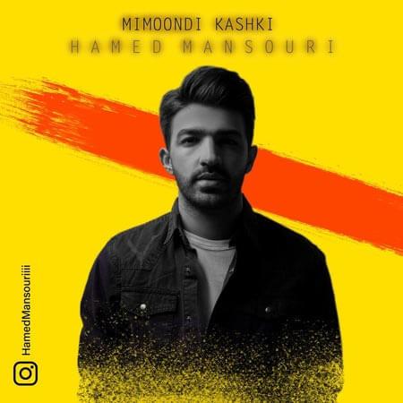 دانلود آهنگ حامد منصوری میموندی کاشکی + متن و کیفیت عالی