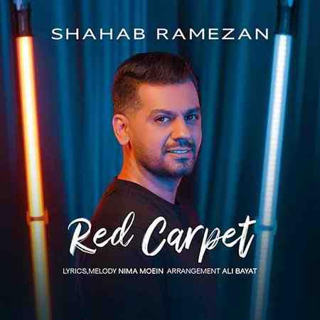 دانلود آهنگ شهاب رمضان فرش قرمز + متن و کیفیت عالی