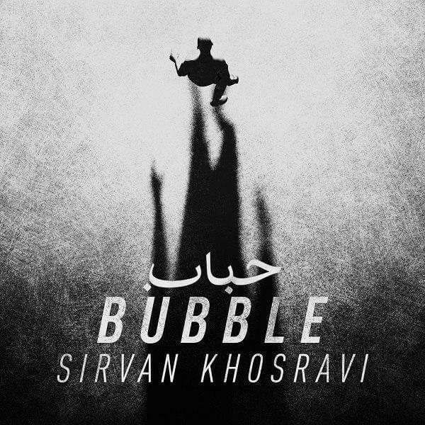 دانلود آهنگ سیروان خسروی حباب + متن و کیفیت اصلی