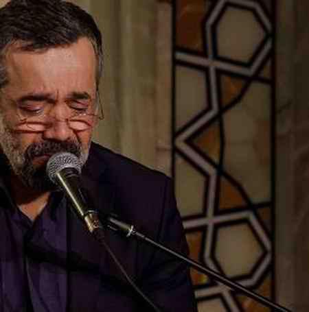 دانلود نوحه عشق یعنی یه پلاک از حاج محمود کریمی