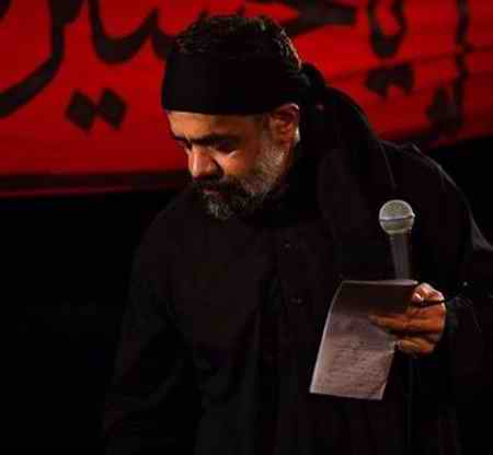 دانلود مداحی ای کشته دور از وطن محمود کریمی