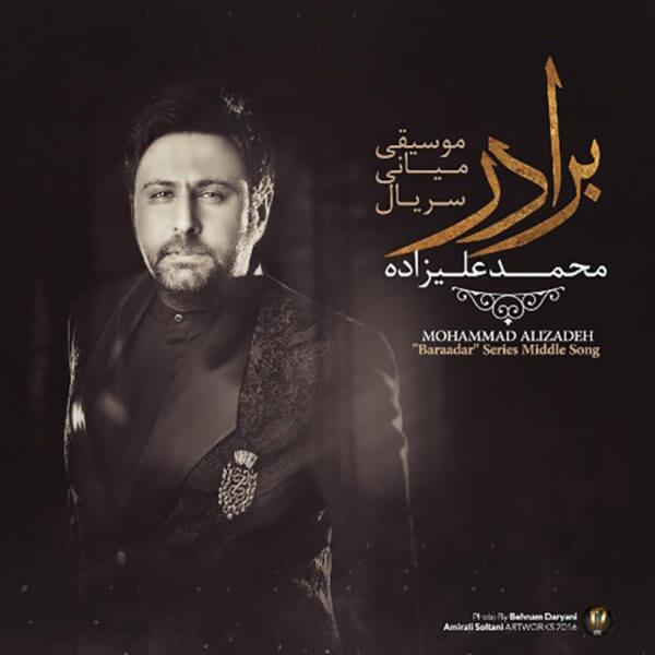 دانلود آهنگ محمد علیزاده من زندگیمو تو مسیر هیچ بستم
