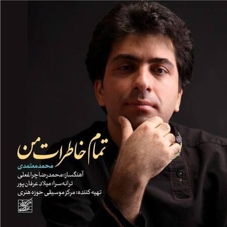 دانلود آهنگ جدید محمد معتمدی تمام خاطرات من