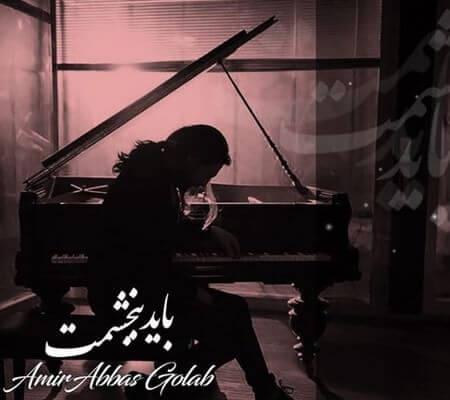 دانلود آهنگ امیر عباس گلاب باید ببخشمت