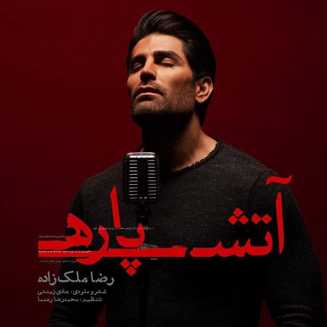 دانلود آهنگ وقتی تو میخندی خرابت میشوم آری رضا ملک زاده