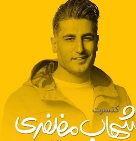 دانلود آهنگ ما باحالیم از شهاب مظفری