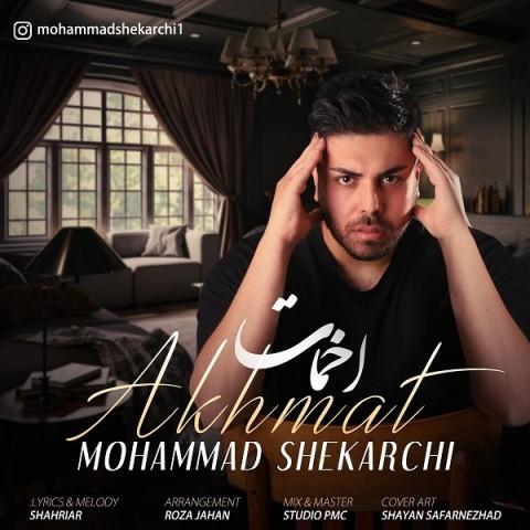 دانلود آهنگ جدید محمد شکارچی اخمات