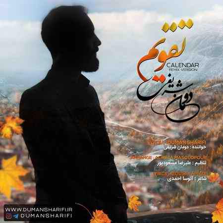 دانلود ریمیکس دومان شریفی تقویم