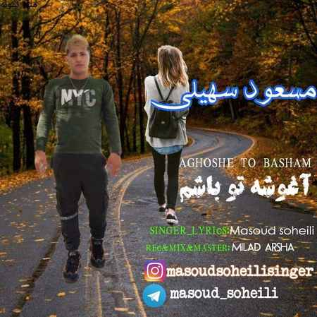 دانلود آهنگ جدید مسعود سهیلی آغوشه تو باشم
