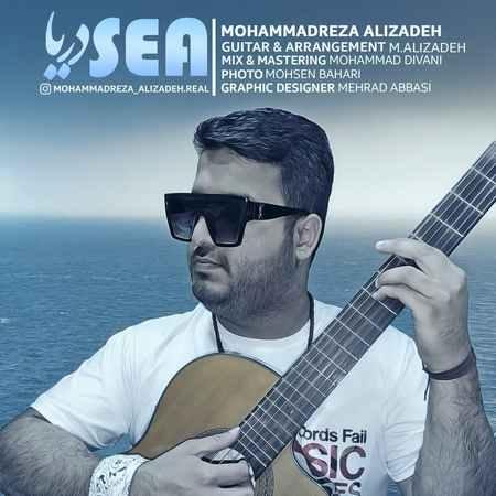 دانلود آهنگ جدید محمدرضا علیزاده دریا