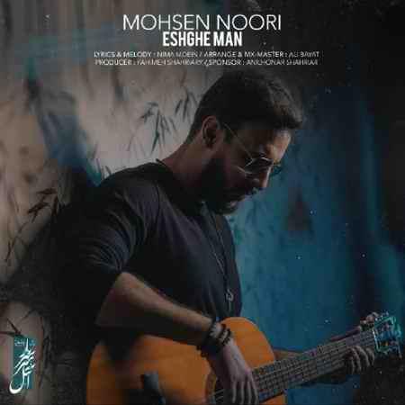 دانلود آهنگ عشق من از محسن نوری