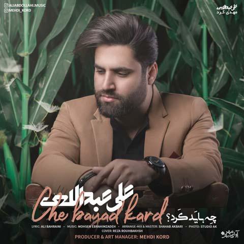 دانلود آهنگ جدید علی عبداللهی چه باید کرد