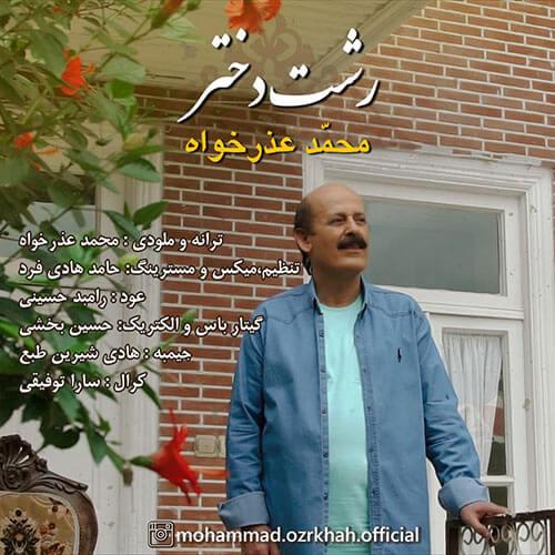 دانلود آهنگ جدید محمد عذرخواه رشت دختر
