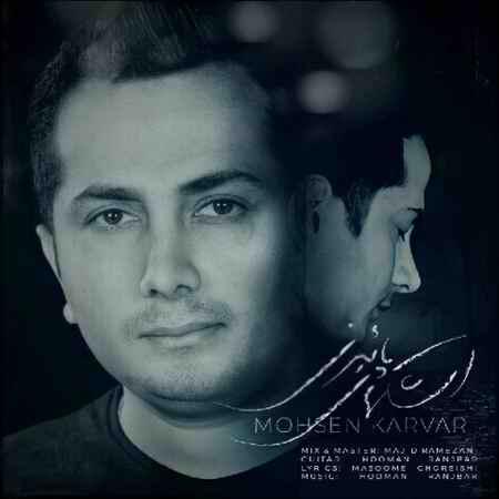 دانلود آهنگ جدید محسن کارور اشک های پاییزی