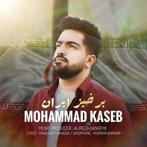 دانلود آهنگ محمد کاسب برخیز ایران