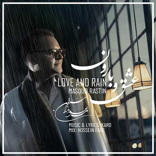 دانلود آهنگ مسعود راستین عشق و باران